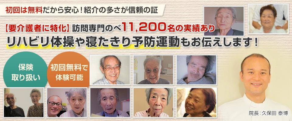 「要介護者に特化」訪問専門のべ11200名の実績あり
