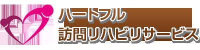 ハートフル訪問リハビリサービス((株)ハートフル)